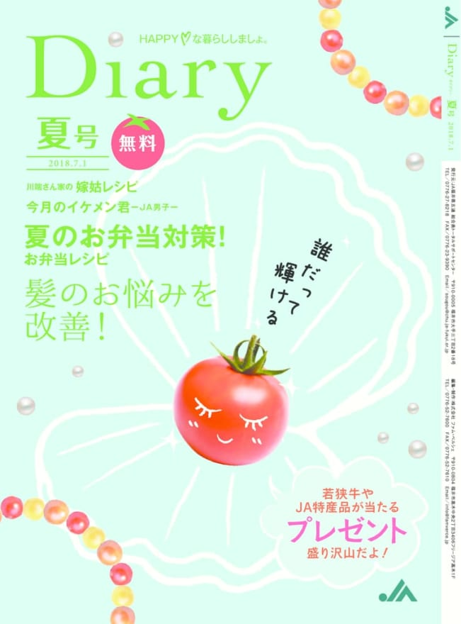 Diary_2018_夏号合冊のサムネイル