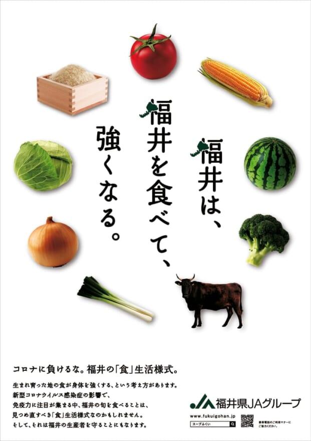 JA-A1_1 福井を食べようのサムネイル